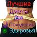 Диеты и спорт. Худеем. 40 КГ by AspireCompany
