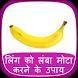 लिंग को लंबा मोटा करने के उपाय by Hindi Masti App Collection