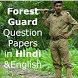 Forest guard solved question papers Free PDF by OM ASHISH KUMAR
