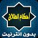 أحكام الطلاق في الاسلام by PinApp Inc