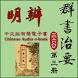 群書治要360第三冊 明辨 by 語文行動學習 M-learning for Languages and Cultures