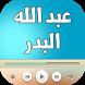 اغاني عبد الله البدر by salim mahmoud
