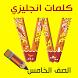 كلمات انجليزى الصف الخامس by Mohammed Al-Jaro