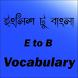Vocabulary English to Bangla by Green Lime Studio