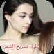 خلطات فعالة لعلاج تساقط الشعر by Arabooks