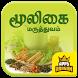 Siddha Maruthuvam Mooligai Herbal Medicine Tamil by Apps Arasan
