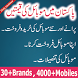 Mobile Prices in Pakistan by Pak Apps