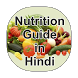 Nutrition Guide Hindi me by Insta dev