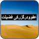 Afwo Darguzar Ki Fazeelat by androidappsvilla