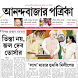 Anandabazar Patrika by Local Developer