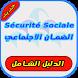 صندوق الضمان الاجتماعي المغربي دليل وتوجيهات شاملة by Dev08 Apps