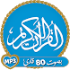 القرآن الكريم كاملا بصوت 80 قارئ