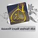 قناة البنداوي للميديا الحسينية by HANON DESIGN
