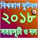 বিশ্বকাপ ফুটবল ২০১৮ সময়সূচী - Football W Cup 2018 by Bangla Tips