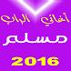 اغاني الراب المغربي مسلم by BBAPPS