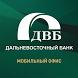 Дальневосточный банк by БИФИТ