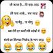 Funny Jokes - Hindi Chutkule Images by Ocean Devloperhub