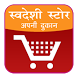 Swadeshi Store by MLMAppz