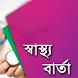 স্বাস্থ্য বার্তা by Shopno Apps