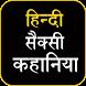 हिन्दी देसी कहानिया 2017 by storyappsinc