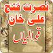 Nusrat Fateh Ali Khan Qawwali by Dual Logicx