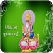Cheti Chand SMS Jhulelal Msgs by Festival Messages SMS