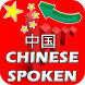 Learn & Speak Chinese:English by TopTiam