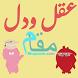 Aql o Dil - ( Allama Iqbal ) by Muqaam.com