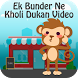 Ek Bander Ne Kholi Dukan Hindi Poem Videos by Gianni Church