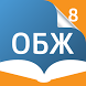 ОБЖ 8 кл. Электронный учебник by ООО «Рукарта»