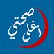 بطاقة صحتي أغلى by sTech