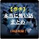 本当に怖い話まとめ【ガチ】 by FM.inc