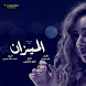 الميزان-مسلسلات رمضان 2016 by Real Deal