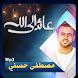 عائد إلى الله - مصطفى حسني mustafa hosny by محاضرات - خطب - دروس - رمضان - Kareem