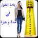 زيادة الطول - وصفات by sandora