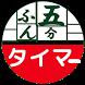 操作不要 カップ麺タイマー[5分版] by ChangeMyLife