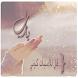 جميع ادعية رمضان2015 by Sanaa Apps