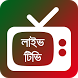 Bangla Live TV - বাংলা টিভি by Amar Apps