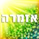 ברסלב - אזמרה by אפליקציות בעברית