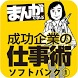 まんがで学ぶ成功企業の仕事術 ソフトバンク(無料) by Ractive Corp