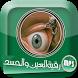 الرقية الشرعية الشاملية لعلاج العين والحسد والسحر by lmamoun
