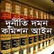 দুর্নীতি দমন কমিশন আইন, ২০০৪ by Nasir BPM