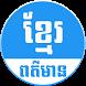 Khmer Daily News by KHTV Co., Ltd.