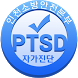 인천소방 PTSD 자가진단 by TIME SPACE SYSTEM Co., Ltd.
