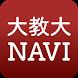 大教大NAVI by 株式会社シンカ・コミュニケーションズ