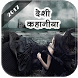 Desi Kahaniya by kukujjapps