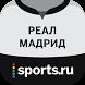 Реал Мадрид+ Sports.ru by Sports.ru