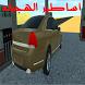 اساطير الهجولة by Arabs Dev