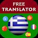 Greek Translator by TTMA Apps