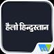Hello Hindustan by Magzter Inc.